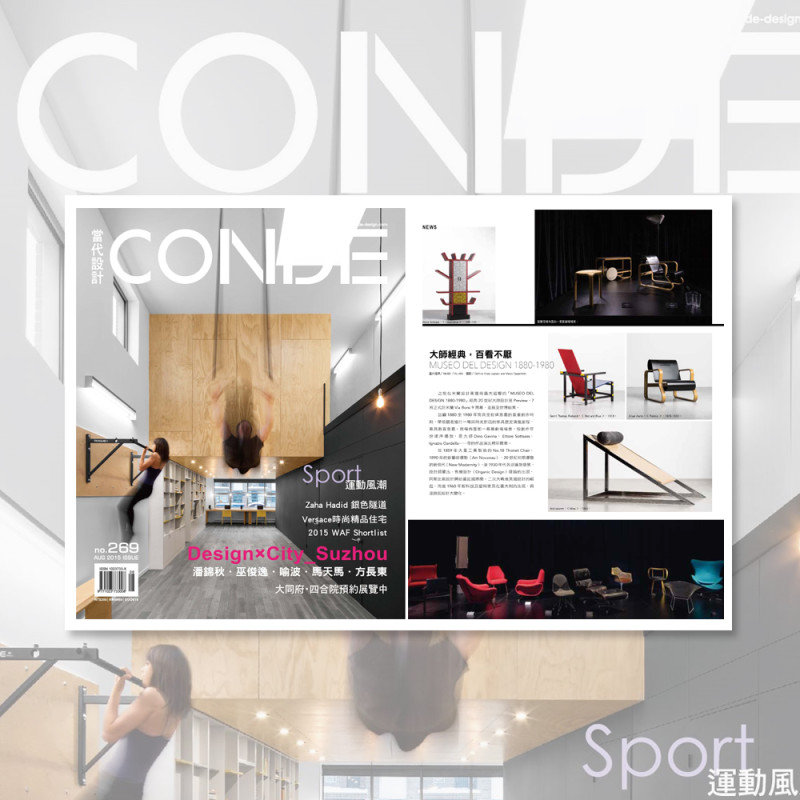 Conde Design Magazine, China